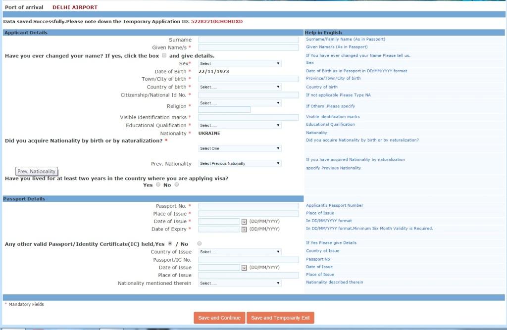 Как заполнять онлайн анкету на индийскую визу по прилёту в аэропорту в 2015
