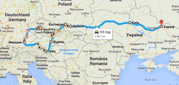 Харьков - Киев - Катовицы - Краков - Вена - Грац - Мюнхен - Киев - Харьков за 118 евро -это по-настоящему дешево