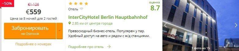 Краков, Берлин и Гамбург на автобусе дешево