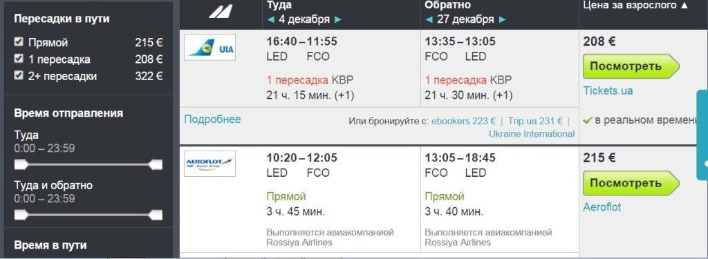 Петербург - Рим дешевые перелёты