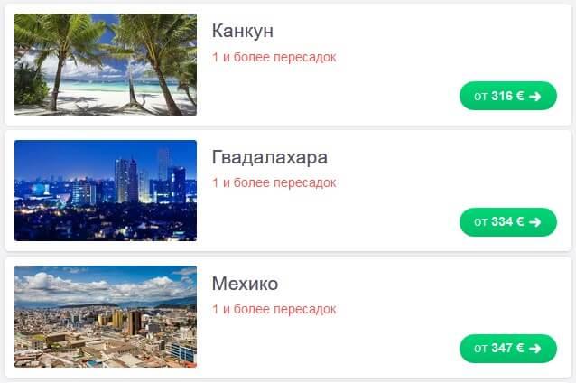 Нужна ли виза в Мексику в 2020