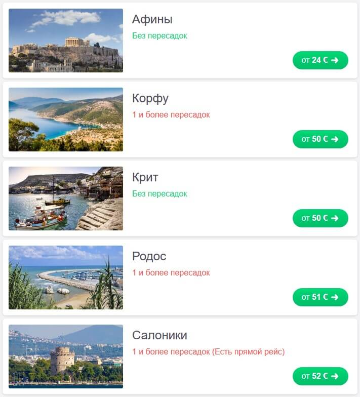 Нужна ли виза в Грецию в 2019