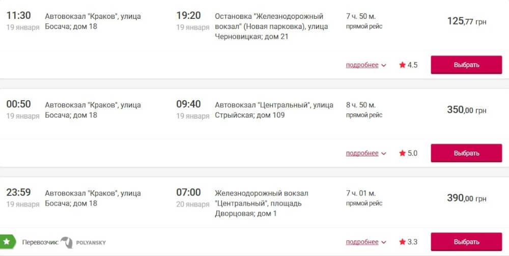 Автобус из Львова в Краков дешевле поезда