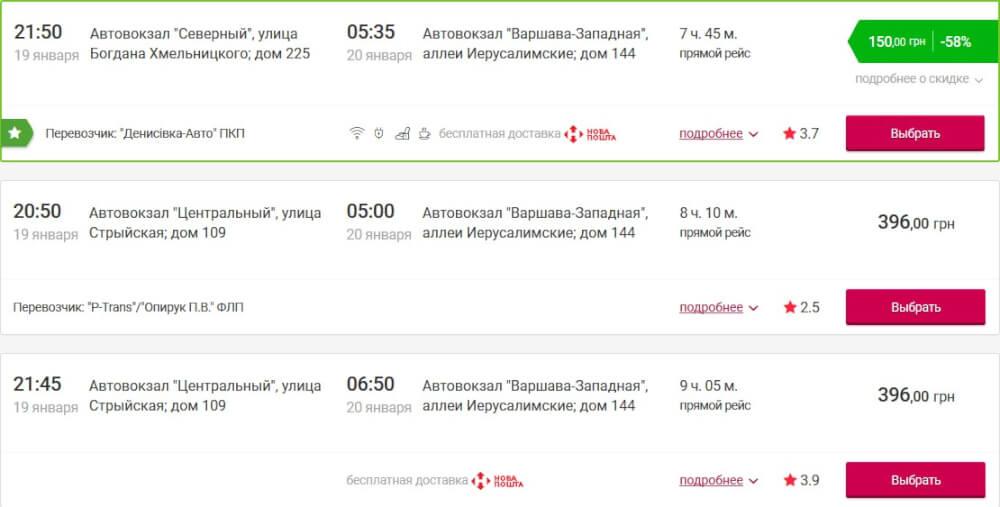 Киев - Варшава - автобус и поезд