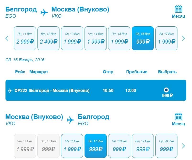 Цена билета Киев - Москва 20 евро