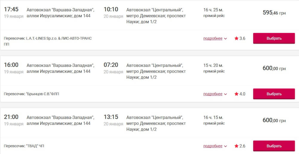 Автобус и поезд Варшава - Киев