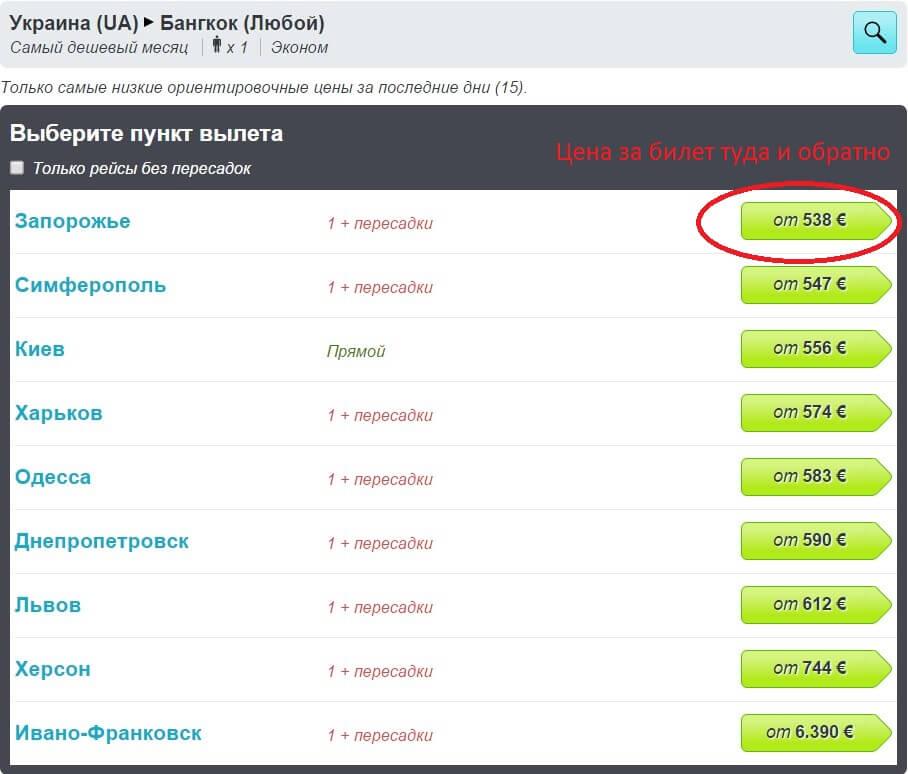 Билеты в Таиланд за 157 евро