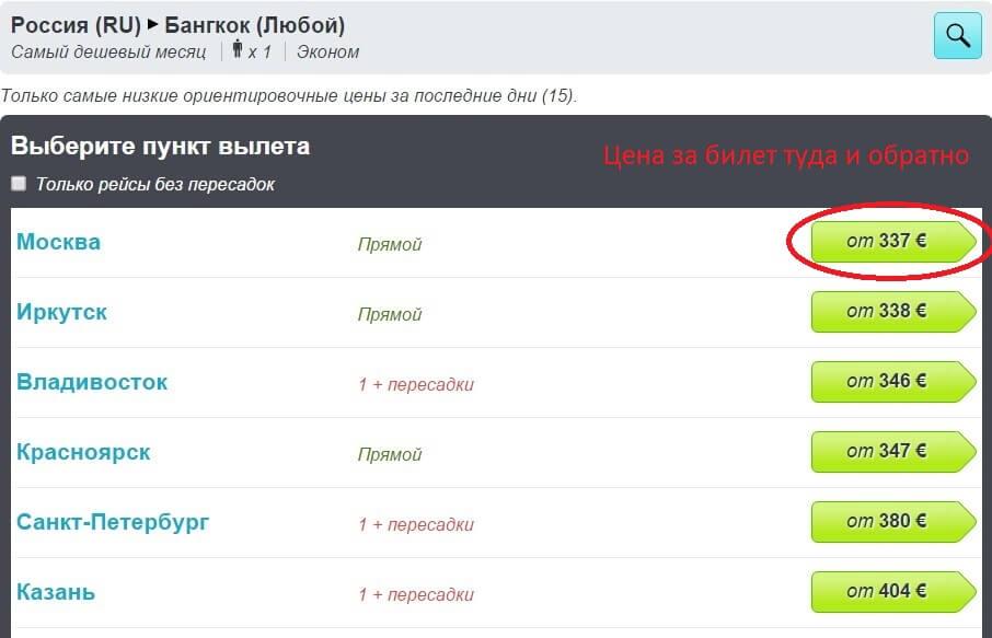 Авиабилеты Киев Таиланд за 157 евро