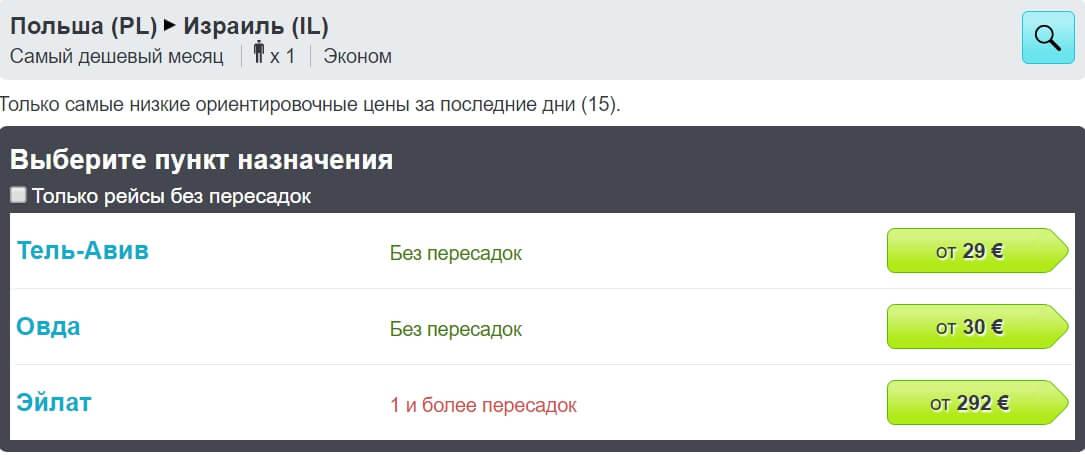 Билеты Украина - Израиль за 50 евро