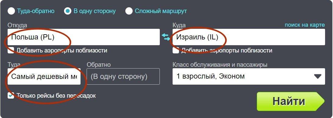 Ццена на самолет Киев Израиль - 77 евро