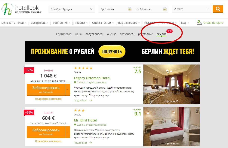 Самый дешевый билет в Турцию - 40 евро