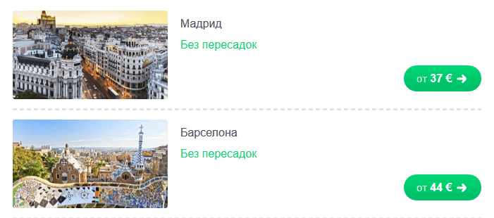 Лоукостеры, которые летают из Украины