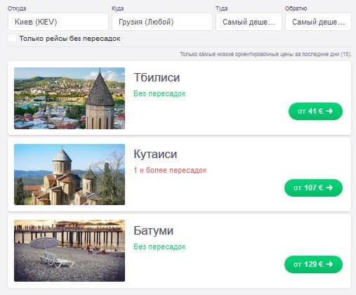 Киев - Батуми лоукостеры как они есть