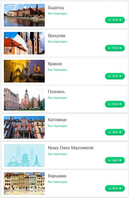 Вот такие лоукостеры летают из Украины в 2021