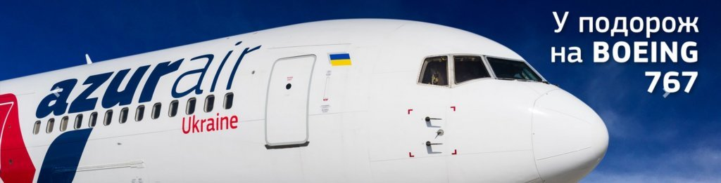 Куда устремились украиские авиалинии в 2019