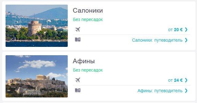 Прямые рейсы лоукостеров из Киева в Грецию