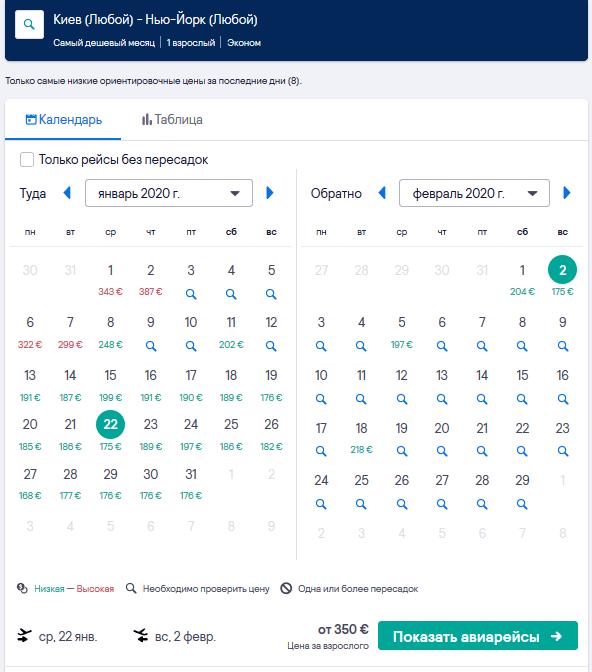 Билеты в Нью Йорк из Киева в 2021-м