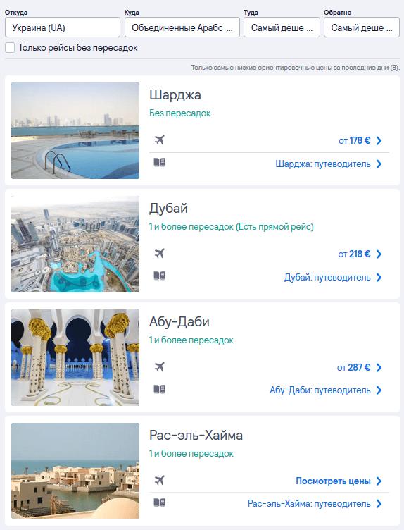 Виза в Эмираты для украинцев в 2020-м