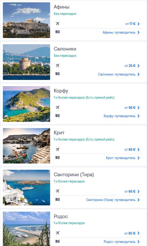 Нужна ли виза в Грецию для украинцев в 2020 - билеты