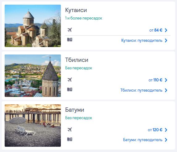 Виза для украинцев в Грузию в 2020-м не нужна, а это билеты в Грузию