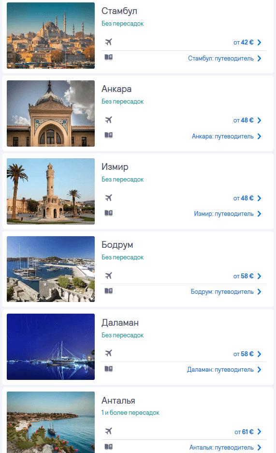 Виза в Турцию для украинцев в 2020-м