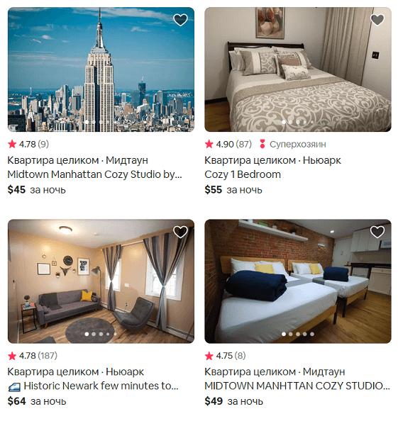 Как дешево добраться из Украины в Америку - жильё