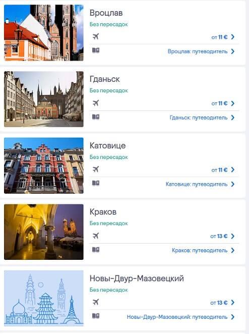Лоукостеры из Львова в Польшу