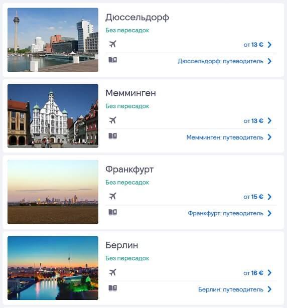 Лоукостеры из Львова в Германию 2021