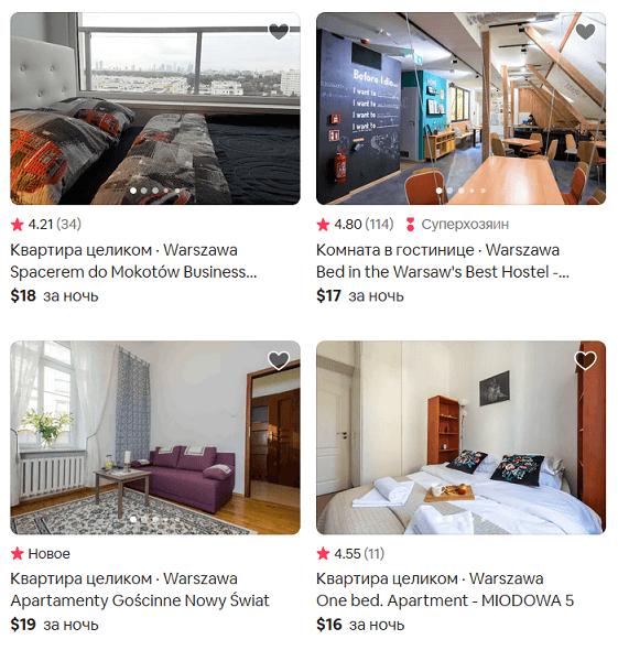 Дешево из Киева в Варшаву - жильё
