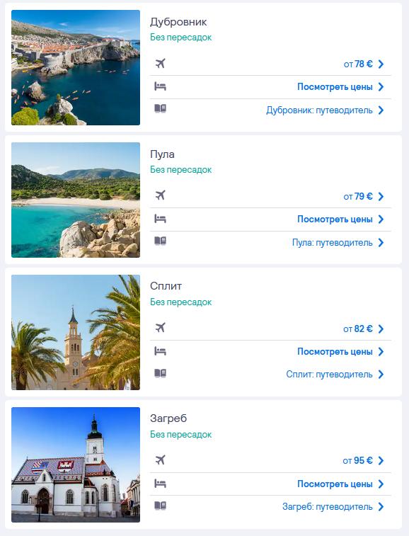 Лоукост в Хорватию в 2021-м