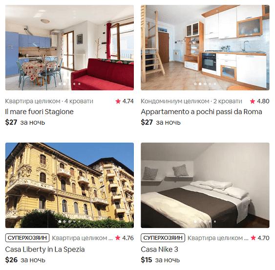 Лоукост в Италию - жильё