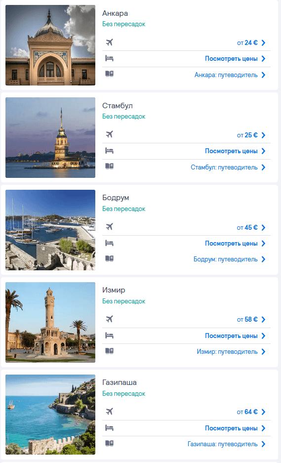 Лоукост в Турцию в 2021-м
