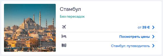 Лоукостеры из Харькова в Турцию 2020