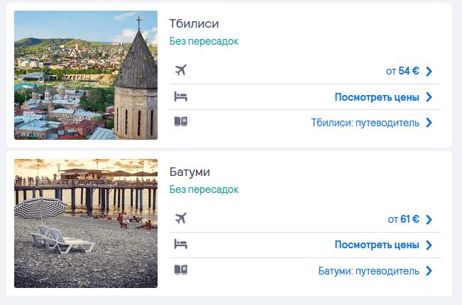 Лоукостеры из Киева в Грузию в 2021-м