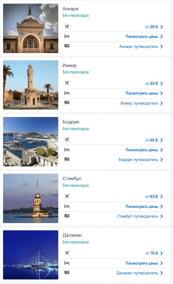 Лоукостеры из Киева в Турцию