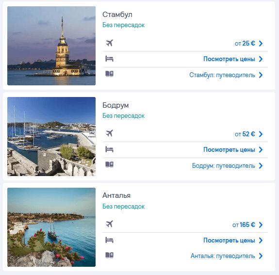Лоукостеры из Львова в Турцию