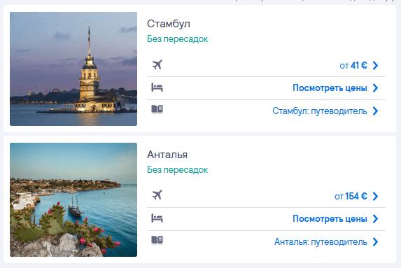 Лоукостеры из Одессы в Турцию