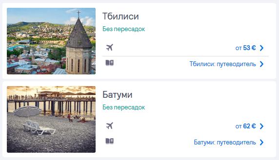 Какие лоукостеры летают из Украины в 2020