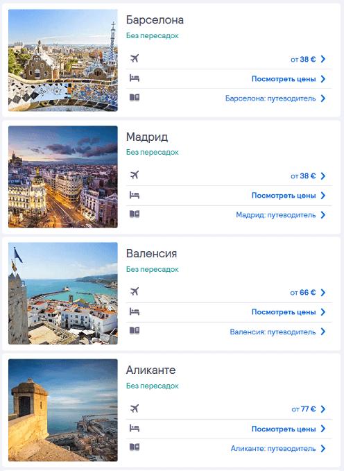 Лоукостеры в Испанию из Украины в 2020-м