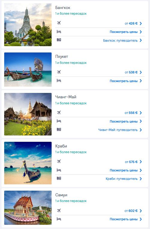 Лоукостеры в Таиланд из Киева в 2021