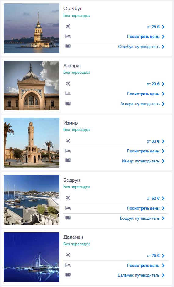 Новые рейсы лоукостеров из Украины в Турцию в 2021