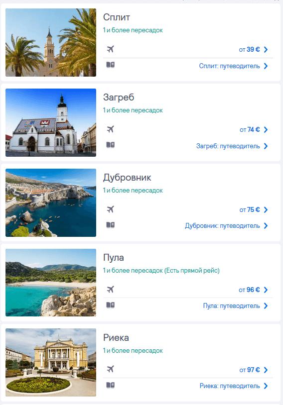 Виза в Хорватию для украинцев в 2020