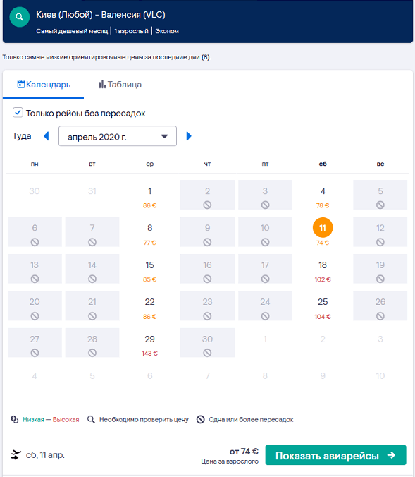 Прямые рейсы в Валенсию из Киева