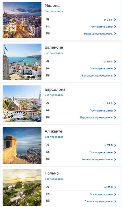 Лоукостеры из Украины в Испанию