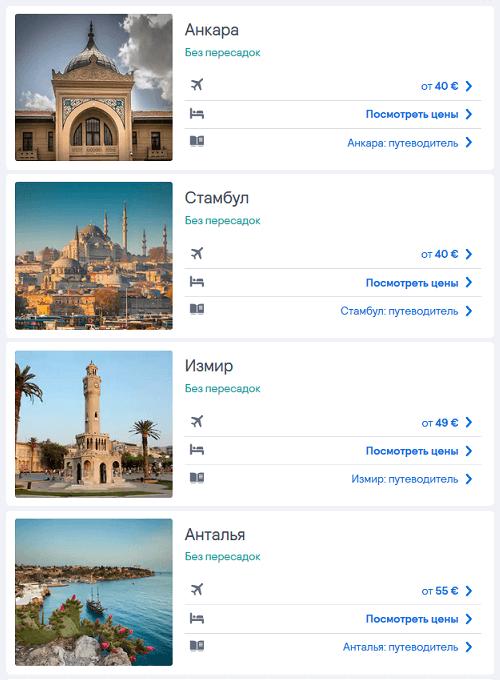 Лоукостеры из Украины в Турцию
