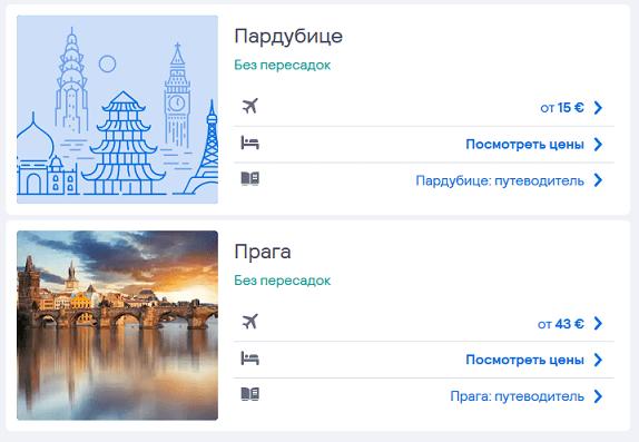 Лоукостеры из Украины в Чехию 2021