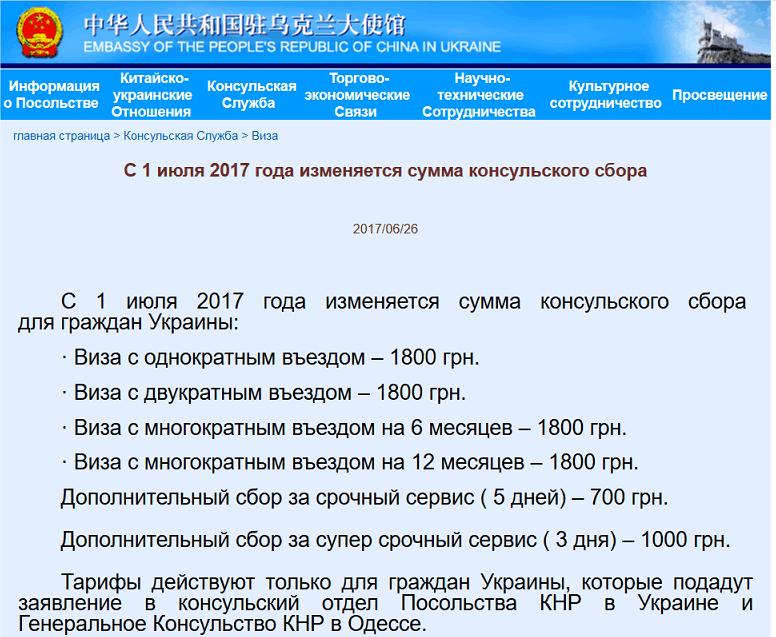 Сколько стоит виза в Китай для украинцев