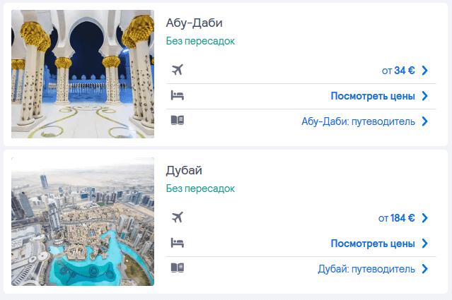 Лоукостеры из Одессы в ОАЭ