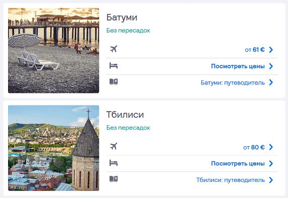 Лоукостеры из Одессы в Грузию в 2020