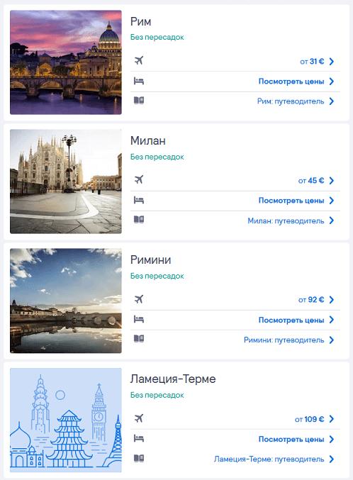 Лоукостеры из Одессы в Италию